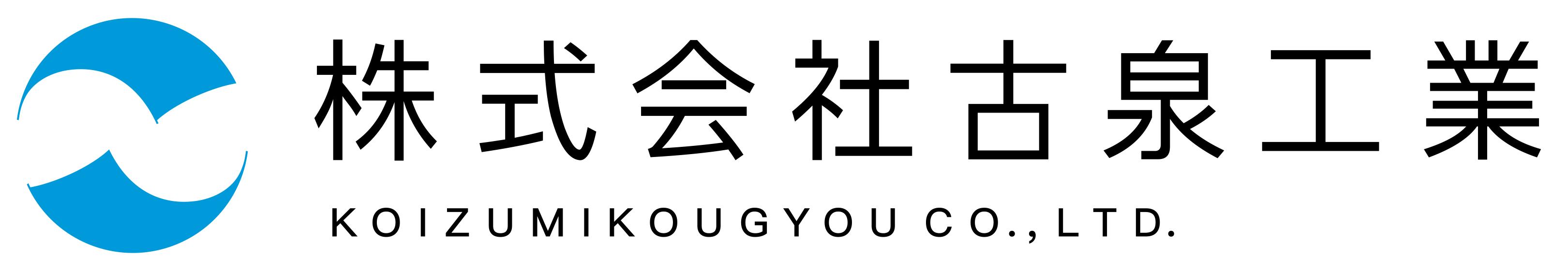株式会社古泉工業